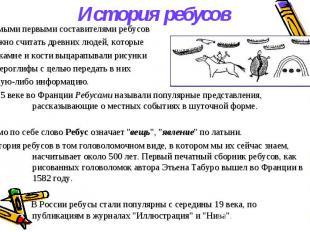История ребусов Самыми первыми составителями ребусов можно считать древних людей