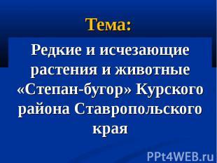 Тема: Редкие и исчезающие растения и животные «Степан-бугор» Курского района Ста