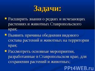 Задачи: Расширить знания о редких и исчезающих растениях и животных Ставропольск