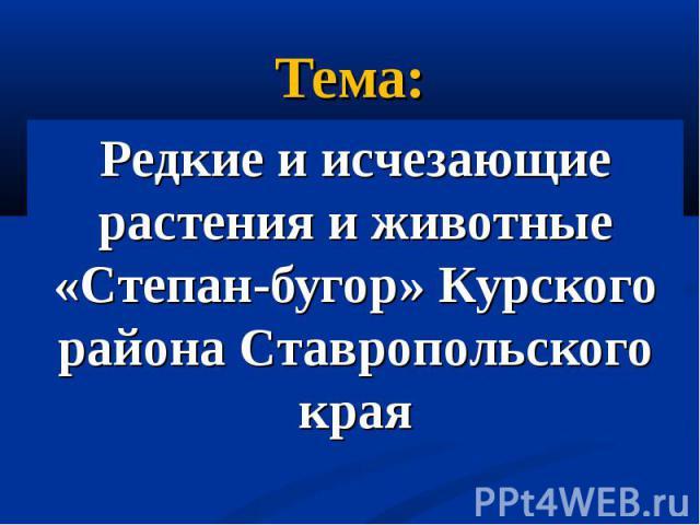 Тема: Редкие и исчезающие растения и животные «Степан-бугор» Курского района Ставропольского края