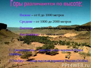 Горы различаются по высоте: Низкие – от 0 до 1000 метров Средние – от 1000 до 20