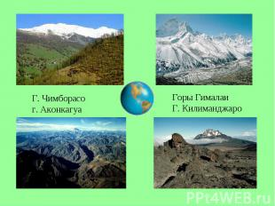 Г. Чимборасо г. Аконкагуа Горы Гималаи Г. Килиманджаро