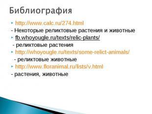 Библиография http://www.calc.ru/274.html - Некоторые реликтовые растения и живот