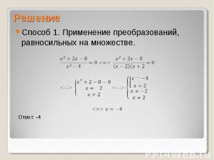 Решение Способ 1. Применение преобразований, равносильных на множестве.