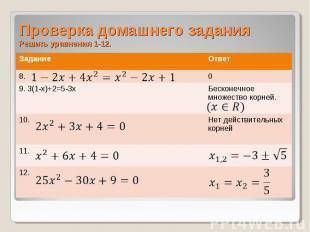 Проверка домашнего задания Решить уравнения 1-12.