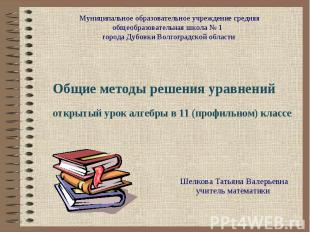 Муниципальное образовательное учреждение средняя общеобразовательная школа № 1 г