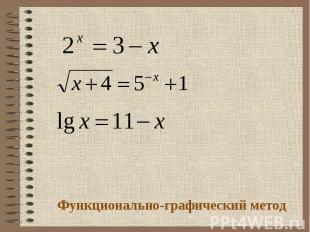 Функционально-графический метод