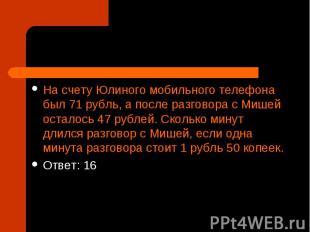 На счету Юлиного мобильного телефона был 71 рубль, а после разговора с Мишей ост