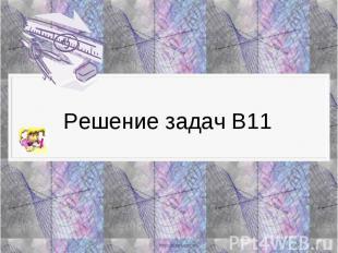 Решение задач В11