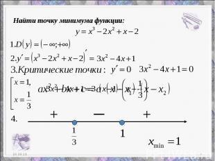 Найти точку минимума функции:
