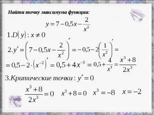 Найти точку максимума функции: