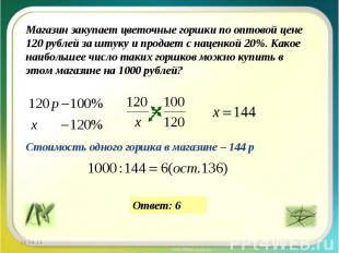 Магазин закупает цветочные горшки по оптовой цене 120 рублей за штуку и продает