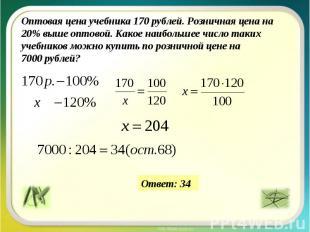 Оптоваяцена учебника 170 рублей. Розничная ценана 20% выше оптовой. Какое наиб