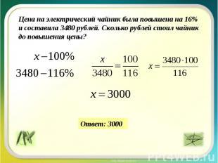 Цена на электрический чайник была повышена на 16% и составила 3480 рублей. Сколь
