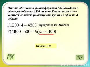 В пачке 500 листов бумаги формата А4. За неделю в офисе расходуется 1200 листов.