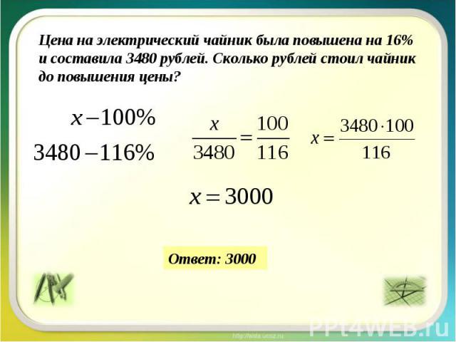 Цена на электрический чайник была повышена на 16% и составила 3480 рублей. Сколько рублей стоил чайник до повышения цены?