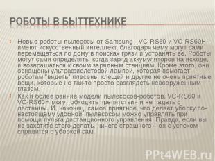 Роботы в быттехникеНовые роботы-пылесосы от Samsung - VC-RS60 и VC-RS60H - имеют