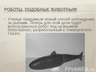 Роботы, подобные животнымУченые придумали новый способ наблюдения за рыбами. Теп