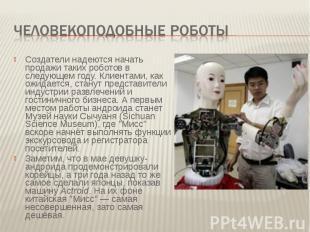 Человекоподобные роботы Создатели надеются начать продажи таких роботов в следую