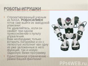 Роботы-игрушки Спроектированный ученым из NASA, РОБОСАПИЕН готов сам выйти из за
