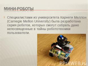 Мини-роботыСпециалистами из университета Карнеги Меллон (Carnegie Mellon Univers