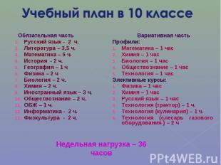 Учебный план в 10 классе Обязательная часть Русский язык - 2 ч. Литература – 3,5