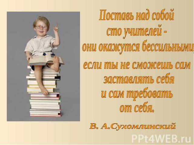 Высказывания о воспитании детей.