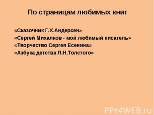 По страницам любимых книг «Сказочник Г.Х.Андерсен» «Сергей Михалков - мой любимы
