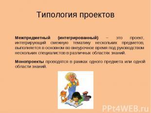 Типология проектов Межпредметный (интегрированный) – это проект, интегрирующий с