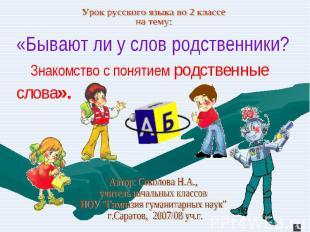 Урок русского языка во 2 классе на тему: «Бывают ли у слов родственники? Знакомс