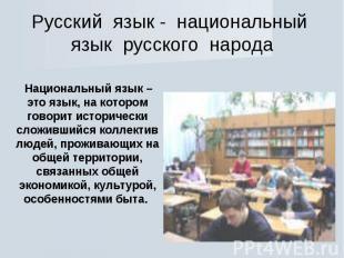 Русский язык - национальный язык русского народа Национальный язык – это язык, н