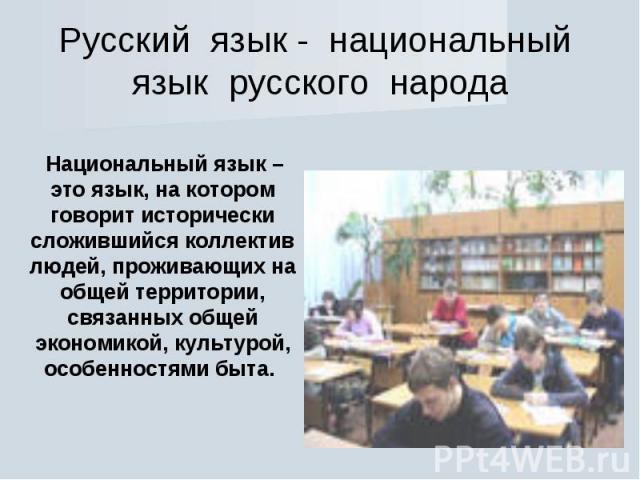 разбить раздатку почему изучкние русского языка является гарантом нац безопасности май Бобруйске (подробно)