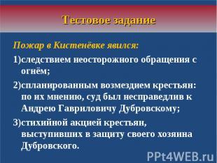 Тестовое заданиеПожар в Кистенёвке явился: следствием неосторожного обращения с