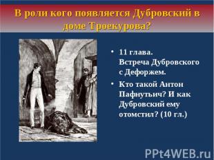 В роли кого появляется Дубровский в доме Троекурова?11 глава. Встреча Дубровског