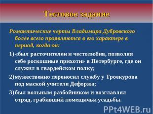 Тестовое заданиеРомантические черты Владимира Дубровского более всего проявляютс