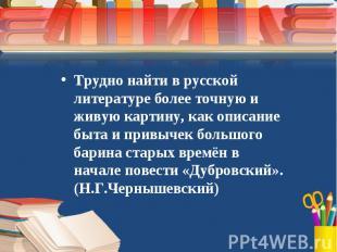 Трудно найти в русской литературе более точную и живую картину, как описание быт