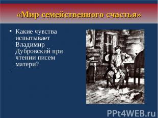 «Мир семейственного счастья»Какие чувства испытывает Владимир Дубровский при чте
