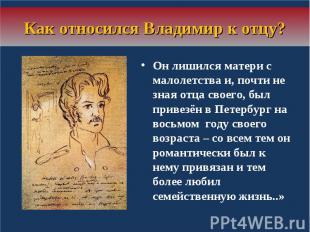 Как относился Владимир к отцу?Он лишился матери с малолетства и, почти не зная о