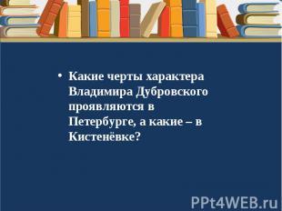 Какие черты характера Владимира Дубровского проявляются в Петербурге, а какие –