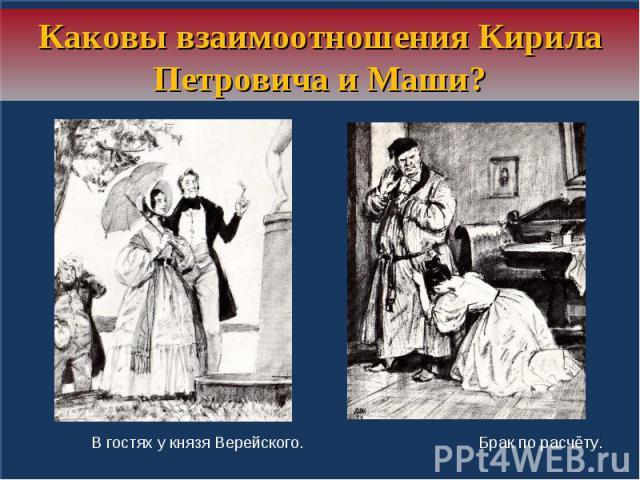 Каковы взаимоотношения Кирила Петровича и Маши? В гостях у князя Верейского. Брак по расчёту.