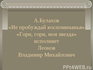А.Булахов «Не пробуждай воспоминанья» «Гори, гори, моя звезда» исполняет Леонов