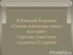 Н.Римский-Корсаков «Громче жаворонка пенье» исполняет Сергеева Анастасия студент