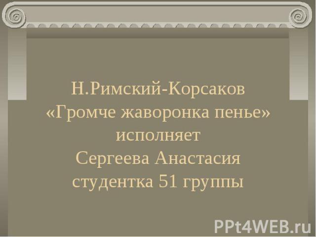 Н.Римский-Корсаков «Громче жаворонка пенье» исполняет Сергеева Анастасия студентка 51 группы