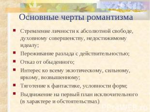 Основные черты романтизма Стремление личности к абсолютной свободе, духовному со