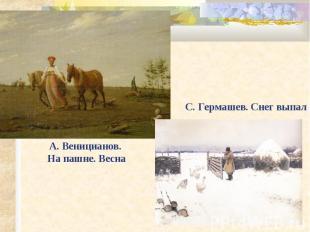 С. Гермашев. Снег выпал А. Веницианов. На пашне. Весна