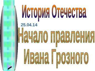 Начало правления Ивана Грозного