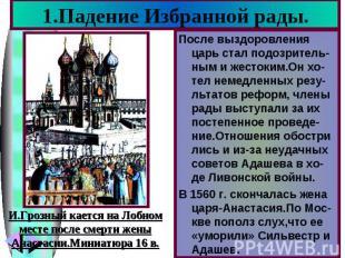 1.Падение Избранной рады.И.Грозный кается на Лобном месте после смерти жены Анас