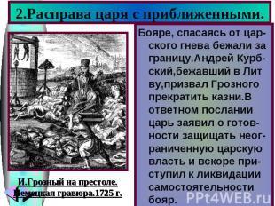 2.Расправа царя с приближенными.Бояре, спасаясь от цар-ского гнева бежали за гра