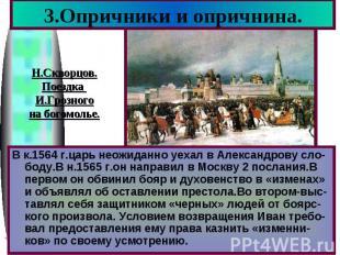 3.Опричники и опричнина.Н.Скворцов. Поездка И.Грозного на богомолье. В к.1564 г.