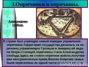 3.Опричники и опричнина.Александрова слобода. В стране был учрежден новый порядо